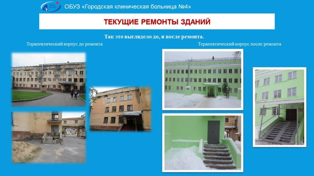 4 Городская клиническая больница гМосквы  4 ГКБ  4